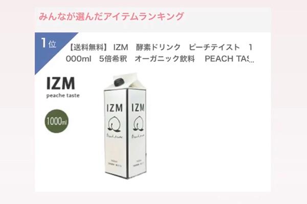 IZM_PEACH_TASTEのクチコミ(酵素ドリンクのランキング)