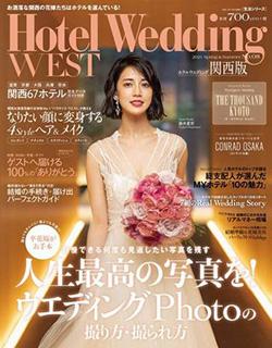 hotel_wedding_west